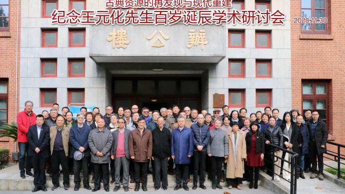 王元化学术研讨会:古典资源的再发现与现代重建