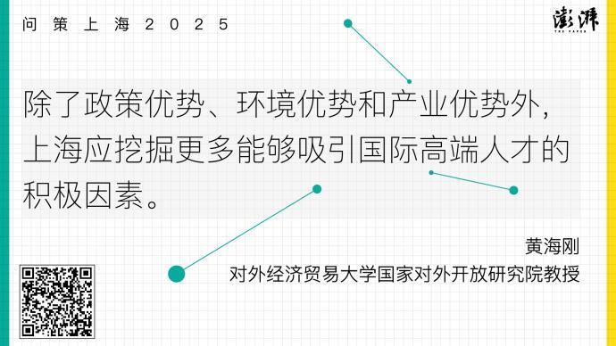 問策上海2025|實現高端人才集聚需要積極制度創新