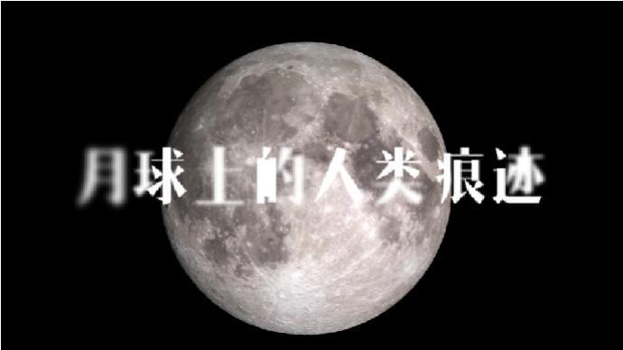 嫦娥攬月|月球上的人類痕跡