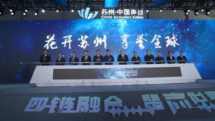 """常熟牵手南京大学联合建设""""中国声谷"""",挺进万亿级声学市场"""