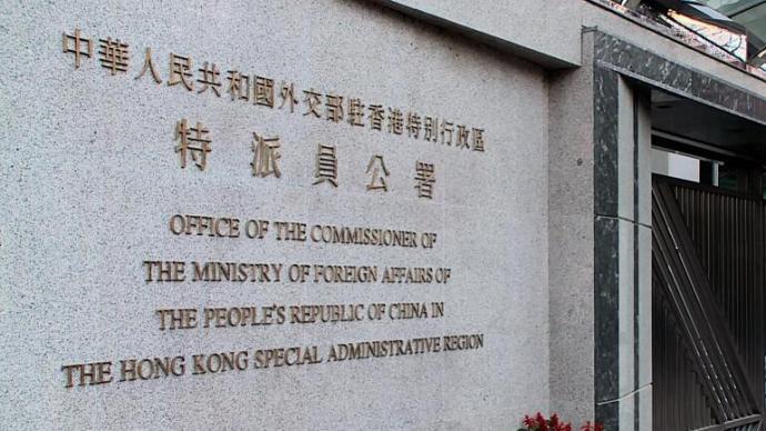 外交部驻港公署批驳美涉港报告:谎话连篇,废纸一张