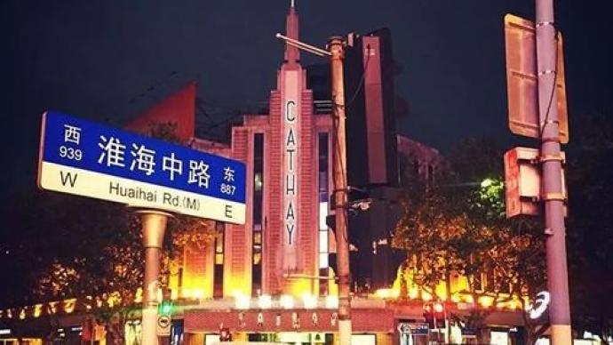 历经120年,上海这条路换过很多名字但时尚高雅一直没变