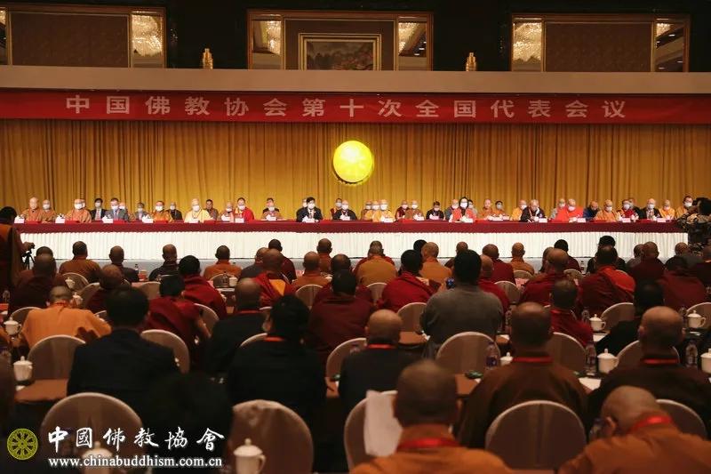 2020年12月2日,中国佛教协会第十次全国代表会议在浙江宁波闭幕。中国佛教协会微信公众号 图