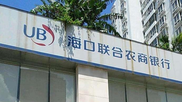 1.9亿元!深圳民企拍得先锋系的海口联合农商行20%股权