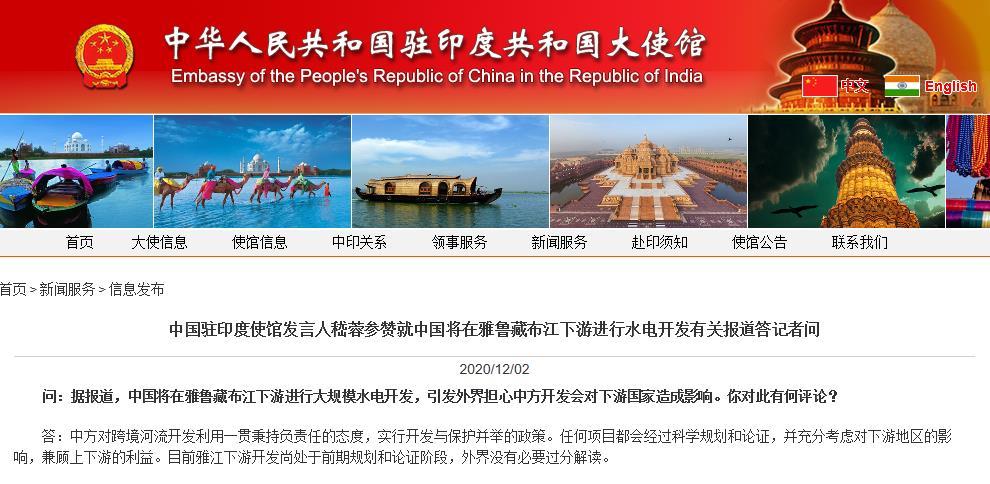 中华人民共和国驻印度共和国大使馆网站 截图
