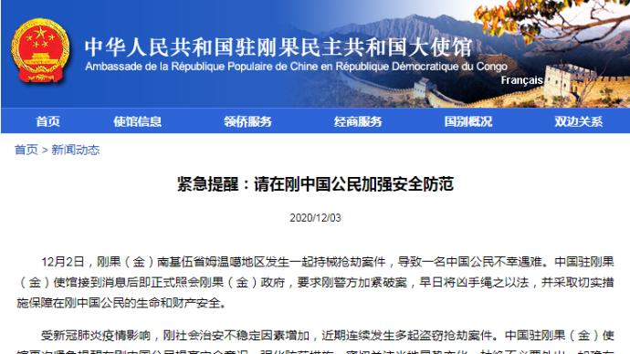剛果(金)發生搶劫案致一名中國公民遇難,中使館緊急提醒