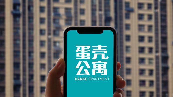 微众银行回应蛋壳公寓租金贷:本金免息延期至2023年底
