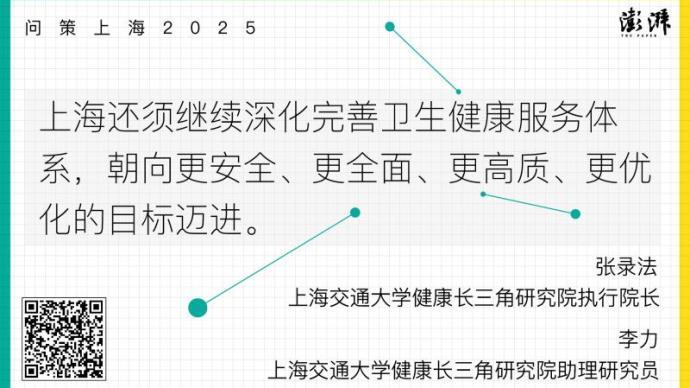 問策上海2025|關于進一步完善衛生健康服務的建言