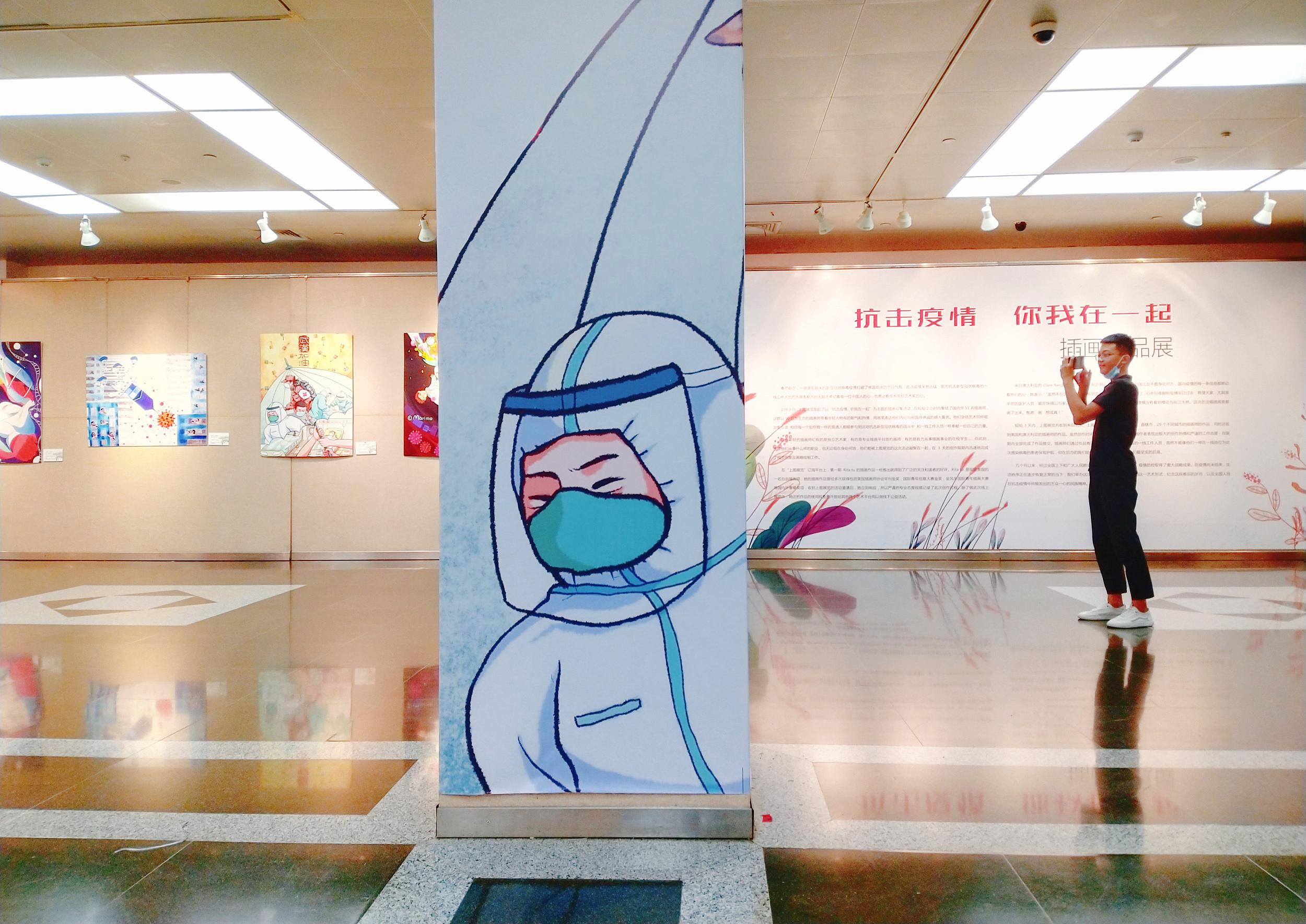 """2020年7月21日,上海图书馆第二展厅举办""""抗击疫情,你我在一起""""插画展。人民视觉 资料图"""