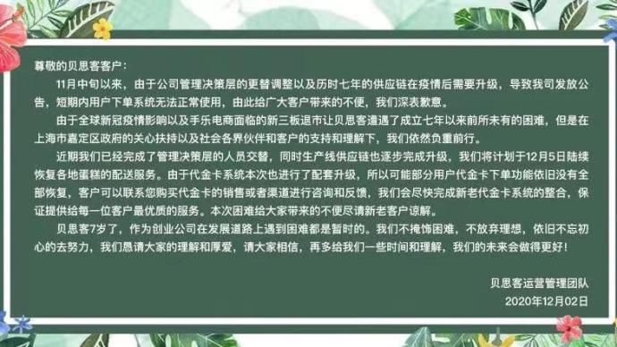 网红蛋糕贝思客被爆经营异常后回应:12月5日陆续恢复配送