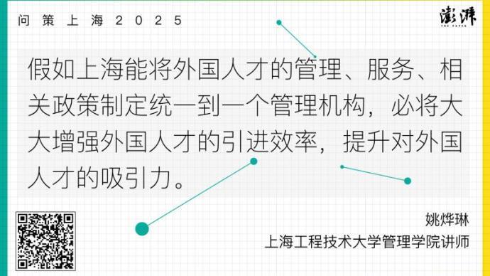 問策上海2025|候鳥如何安家?——吸引外國人才的建議