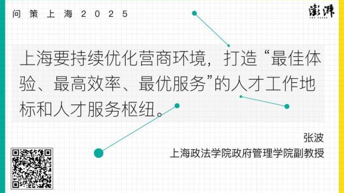 問策上海2025|引才政策的發展歷程、經驗及改進建言