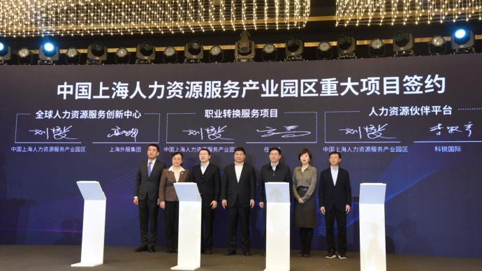 """放眼全球促人力资源机构创新,上海这个产业园发布""""20条"""""""