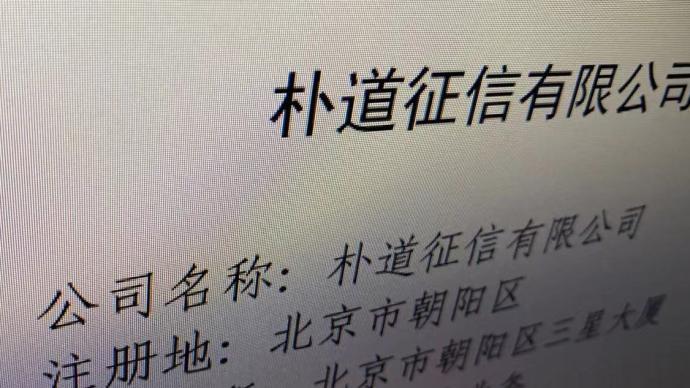 又一家个人征信机构要来了:北京金控、京东数科、小米等参股