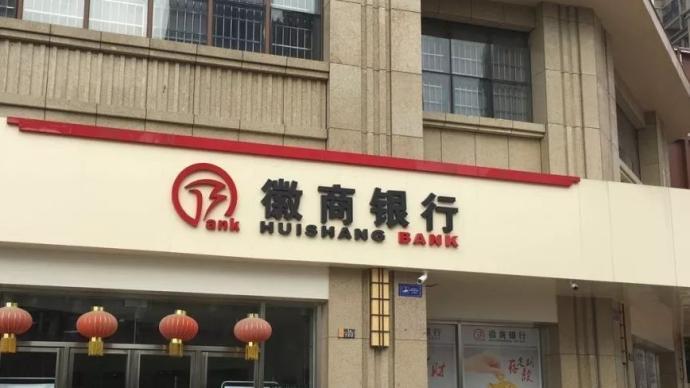 徽商银行前三季度净利润79亿元,资本充足率为12.37%
