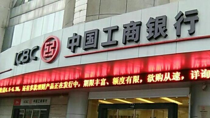 工行浙江分行公司金融业务部原高级营销经理赵意平被查