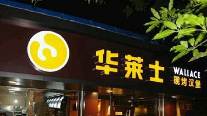 湖北黄冈通报:7家华莱士店销售未经检测冷冻冷藏肉品,查封