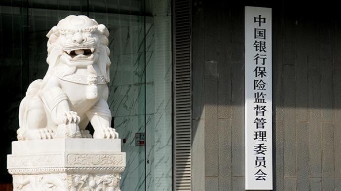 中国影子银行首迎官方定义,银保监会:不留监管空白和盲区