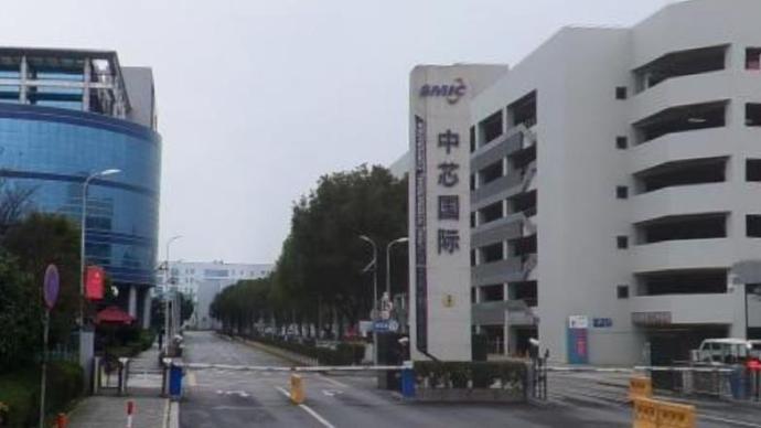 中芯国际子公司与国家集成电路基金II、亦庄国投设合资企业