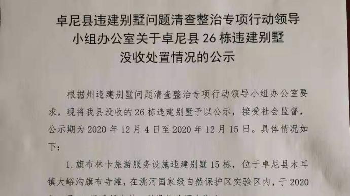 甘肃卓尼县:查封没收洮河国家级自然保护区内26栋违建别墅