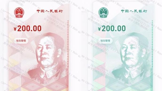 苏州版数字人民币红包来了:发放10万个,可在京东线上消费