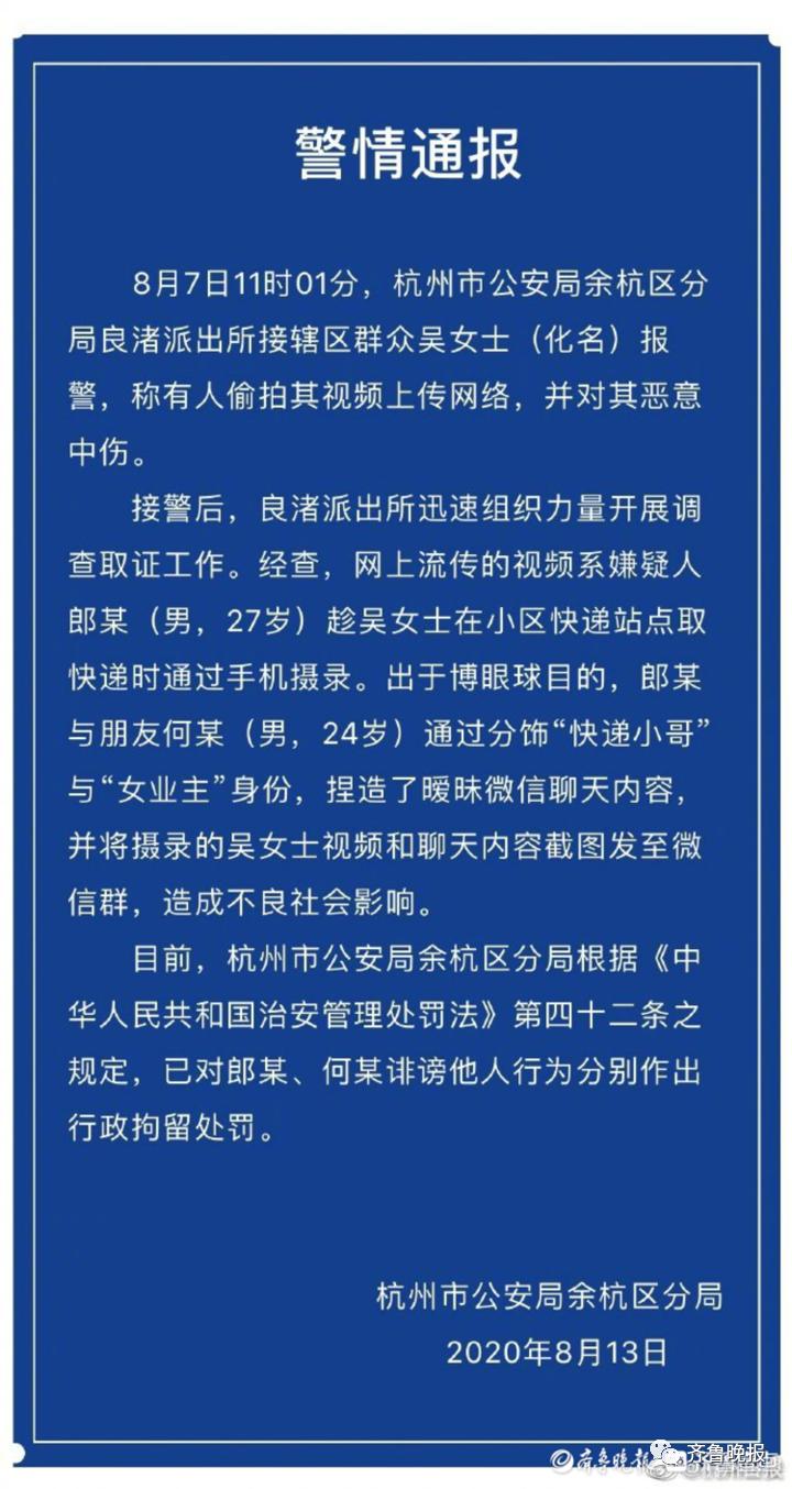 8月13日,余杭警方发布警情通报。图片来源:微博