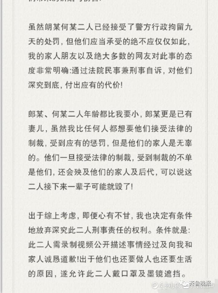 吴女士微博要求对方视频道歉。来源:受访者微博