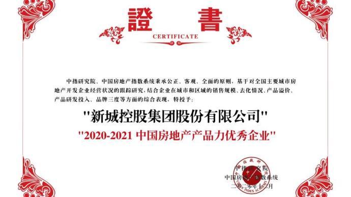 """新城获评""""2020-2021中国房地产产品力优秀企业"""""""