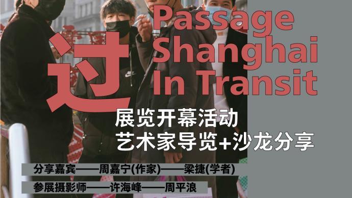 穿城而过·开幕活动 沙龙:地铁作为社会景观