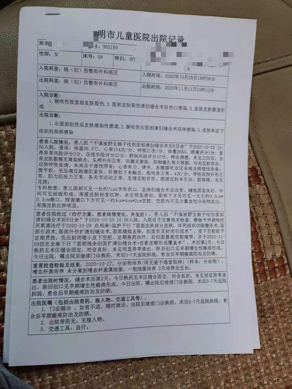 刘先生女儿的出院记录 受访者供图