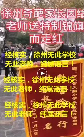 """一群好邻居家长送老师""""不作为""""锦旗?徐州市教育局辟谣:纯属虚构"""