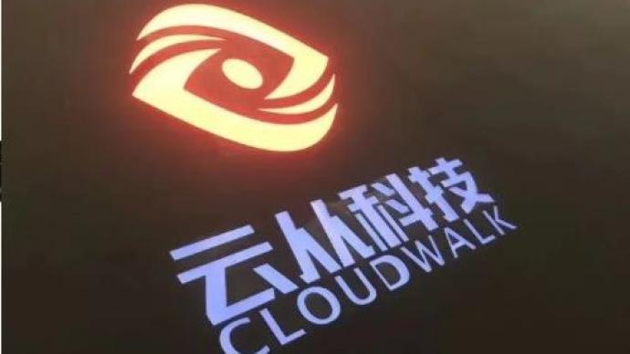 云从科技招股书:上半年营收2.2亿元,拟募资37.5亿元