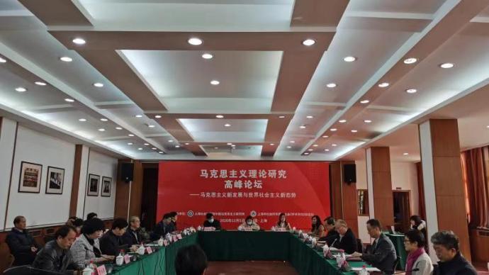 会议|马克思主义新发展与世界社会主义新态势