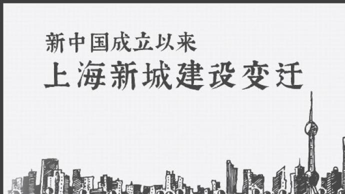 長三角議事廳|上海新城建設20年①從衛星城到節點城市