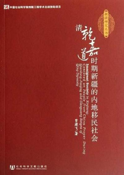 贾建飞副研究员的《清乾嘉道时期新疆的内地移民社会》书影