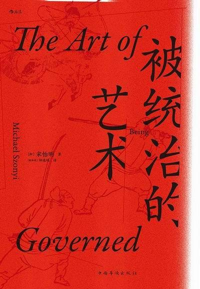 宋怡明的《被统治的艺术》书影