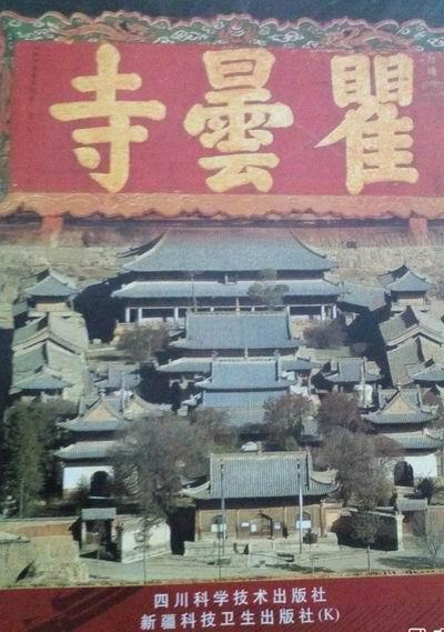 青海省文化厅编著的《瞿昙寺》书影