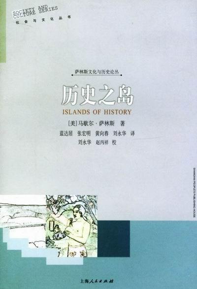 萨林斯的《历史之岛》书影