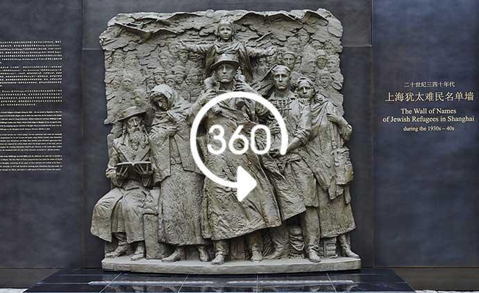 360°全景|上海犹太难民纪念馆完成改扩建重新开馆