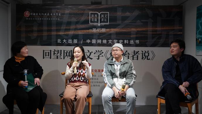 陜西北路網文講壇:《創始者說》帶你重走中國網文發展之路