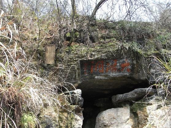 图8 现在大涤洞入口的上部。注意看题刻的正下方右侧岩石的形状。