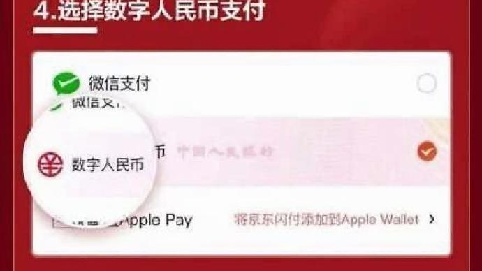 苏州10万个数字人民币红包到账,将于今晚20时生效