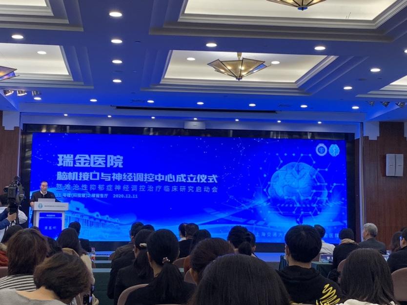 12月11日,上海瑞金医院脑机接口及神经调控中心宣布成立。 澎湃新闻(www.thepaper.cn)记者 陈斯斯 图