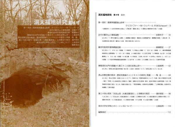 本文译自《洞天福地研究》第4期(2013年6月),页90-109。