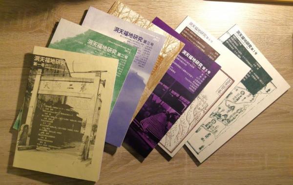 """《洞天福地研究》是由日本专修大学土屋昌明教授主编的有关""""洞天福地""""研究的专门学刊,自2011年至今已发行9期,其内容包括对于洞天福地的实地田野考察,文献历史研究,以及相关的哲学、艺术研究等,是目前世界上唯一一本""""洞天福地""""的专题研究期刊。在土屋教授的倡导下,有关洞天福地的研究已在日本学术界蔚然成风,硕果斐然,定期与中国、欧洲学者的学术交流更进一步共享了有关东亚地区圣地研究的学术成果。在土屋教授与清华大学建筑设计研究院文化遗产保护与发展中心的支持下,我们计划将其中的部分学术成果陆续翻译为中文,以飨我国""""洞天福地""""文化遗产的同好们。"""