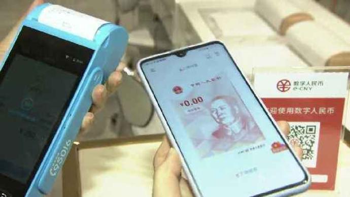 深度|苏州数字人民币红包使用进行时,四种支付场景如何实现