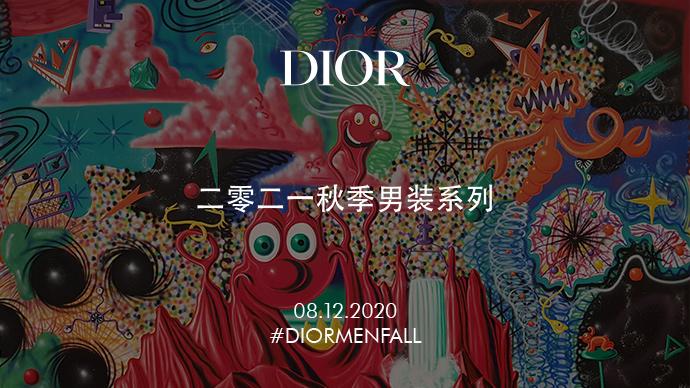 迪奧二零二一秋季男裝系列發布
