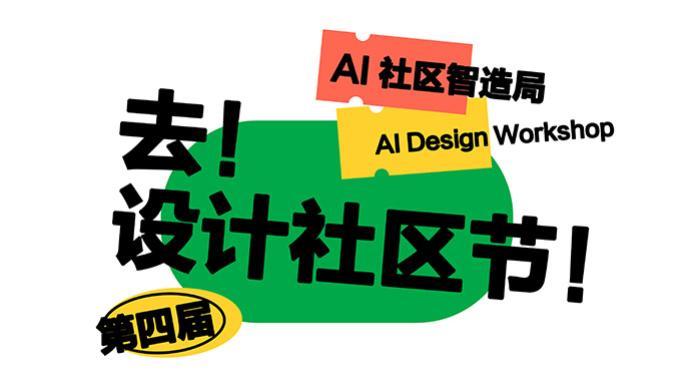"""讓AI深入藝術與文化,關鍵是AI工具的""""普惠化"""""""