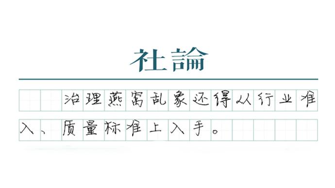 """【社論】燕窩是不是""""智商稅""""?該出臺國標了"""