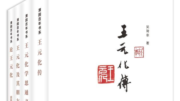 紀念王元化|一個知識分子的百年史